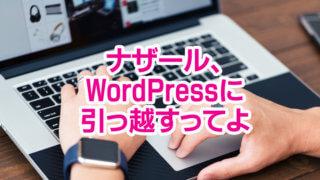 ライブドアブログ wordpress