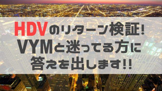 HDVのリターン検証