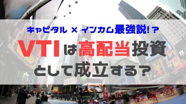 VTIは高配当投資として成立する?