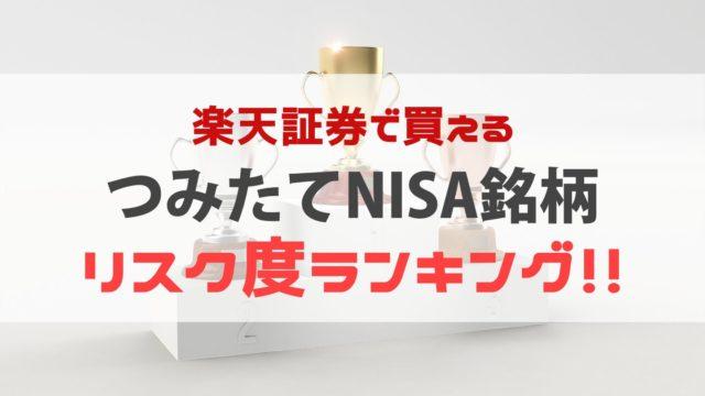 楽天証券で買えるつみたてNISA銘柄リスク度ランキング