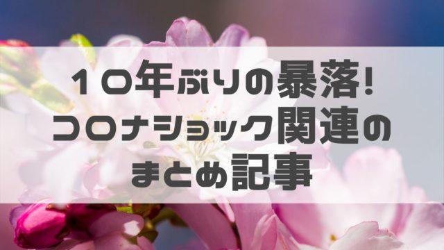 10年ぶりの暴落コロナショック関連まとめ記事