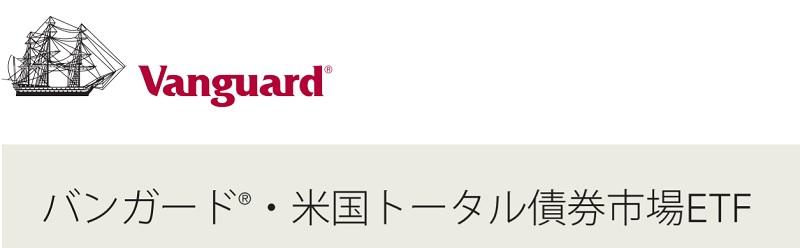 バンガード米国トータル債券市場ETF・BND