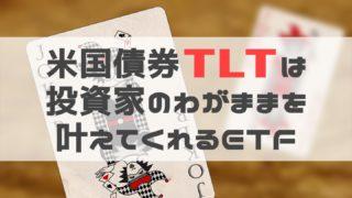 米国債券TLTは投資家のわがままを叶えてくれるETF