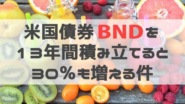 米国債券BNDを13年積み立てると30%増える件