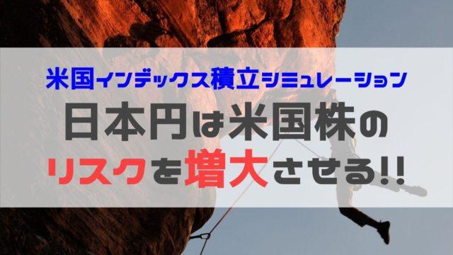 日本円は米国株のリスクを増大させる