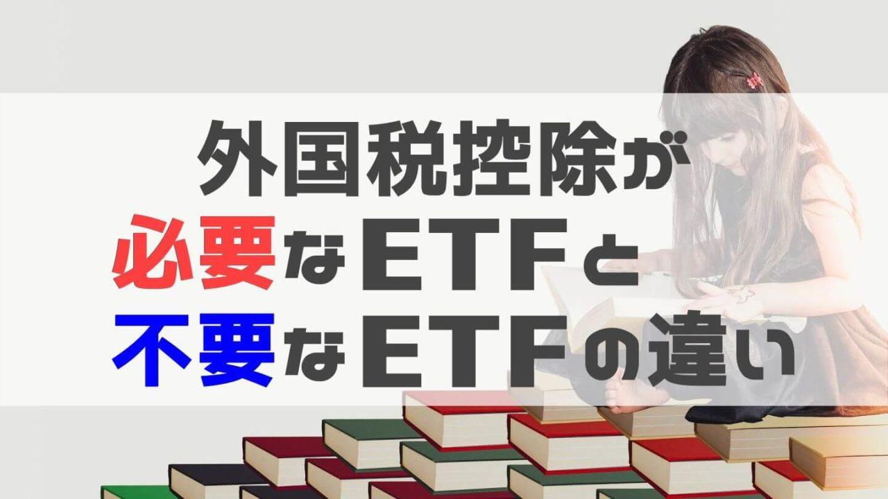 外国税控除が必要なETFと不要なETFの違い