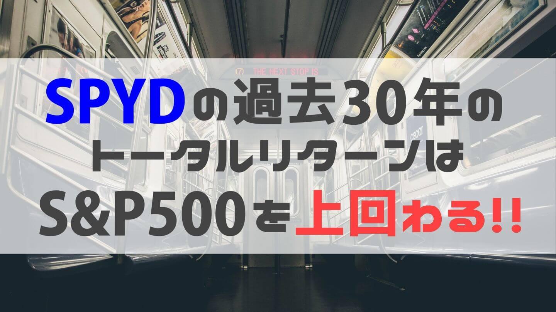 SPYDの過去30年のトータルリターンはS&P500を上回る