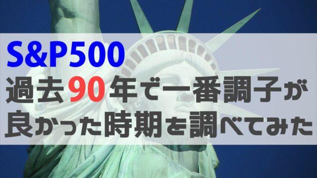 S&P500過去90年で調子が良かった時期