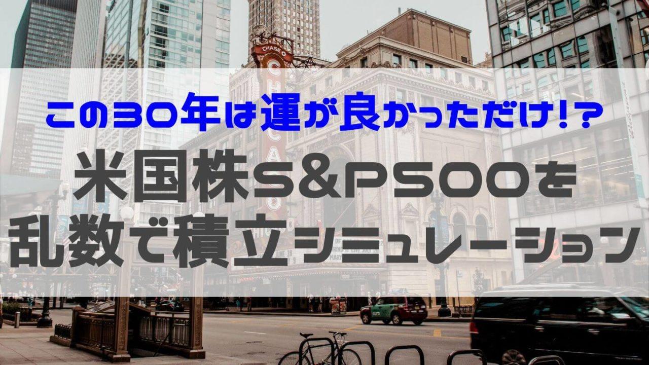米国株S&P500で乱数積立シミュレーション
