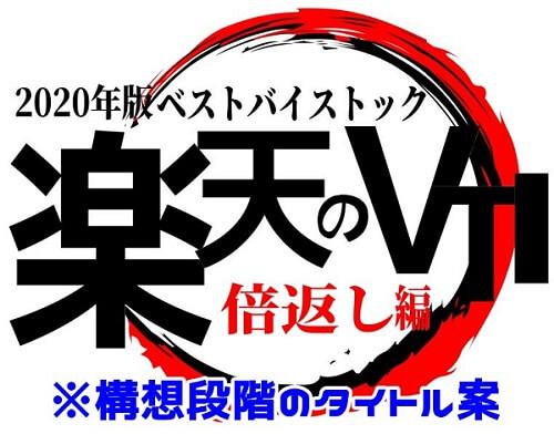 ベストバイストック2020楽天のVTI4
