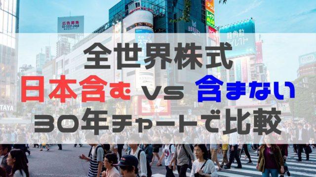 全世界株式日本含む含まない30年比較