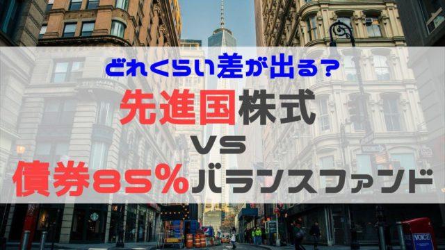 先進国株式vsDCニッセイワールドセレクトファンド安定型