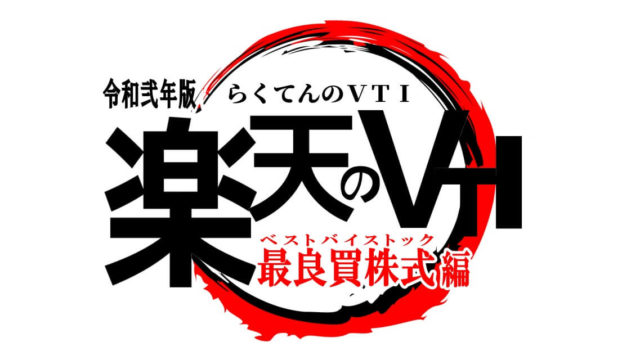 ベストバイストック2020楽天のVTI2