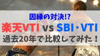 楽天VTI・SBI・VTIリターン比較アイキャッチ