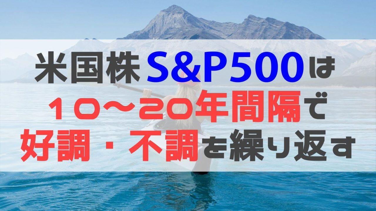 米国株S&P500は10~20年間隔で好調・不調を繰り返す