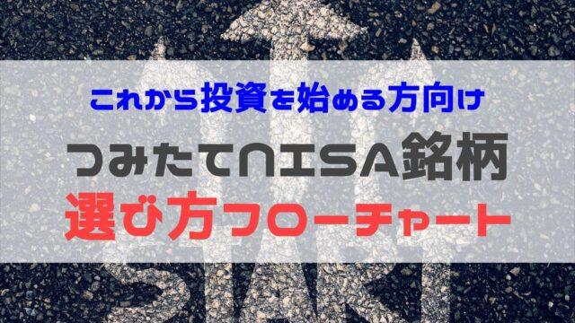 つみたてNISA銘柄の選び方フローチャート2