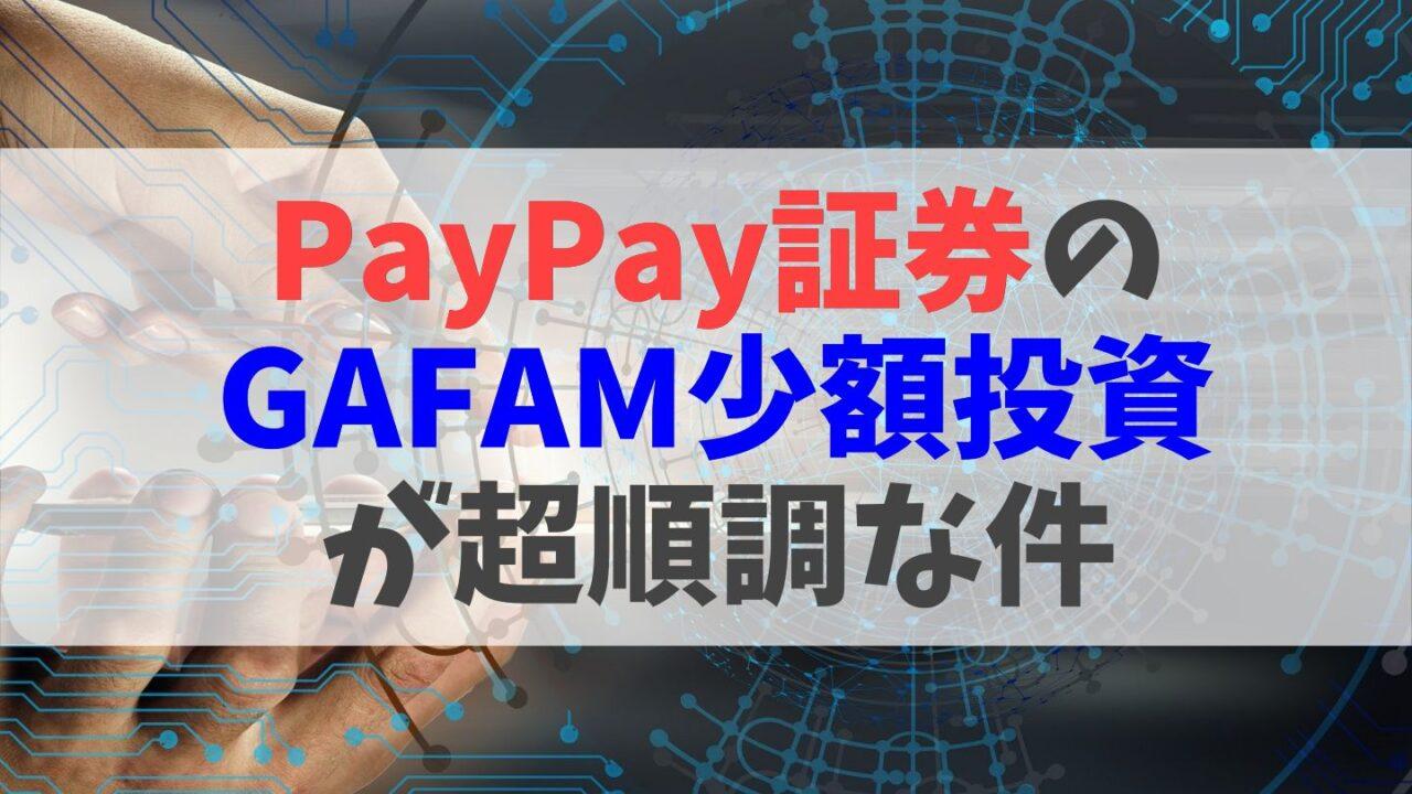 PayPay証券でGAFAM少額投資