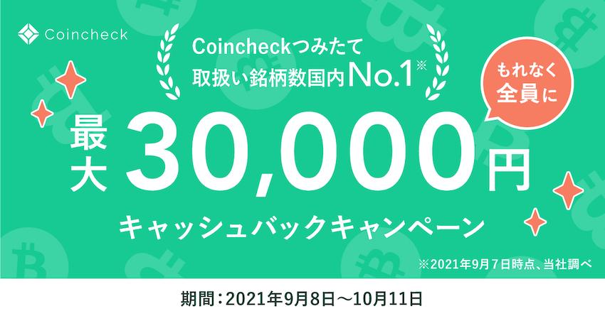 coincheckキャンペーン